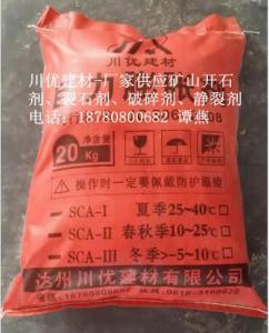 贵州矿山开石剂